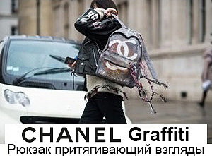 Банер-Chanel-Graffiti.jpg