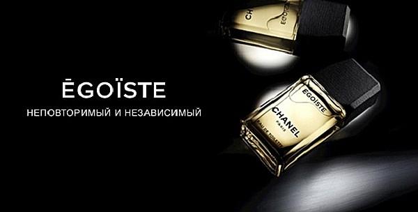 Купить мужской парфюм